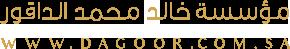 مؤسسة خالد محمد الداقور